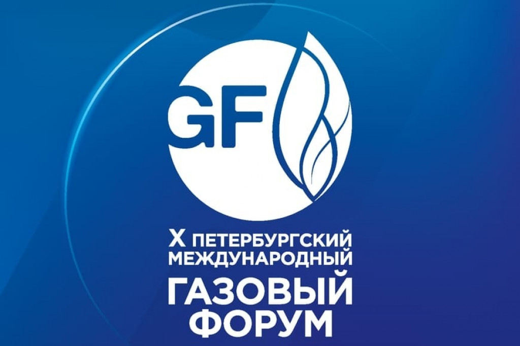 The gas forum will be held in St. Petersburg in October